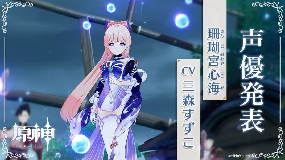 Sangonomiya Kokomi Character Introduction
